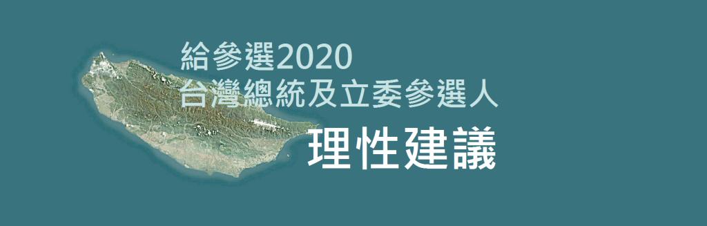 給參選2020台灣總統及立委參選人理性建議