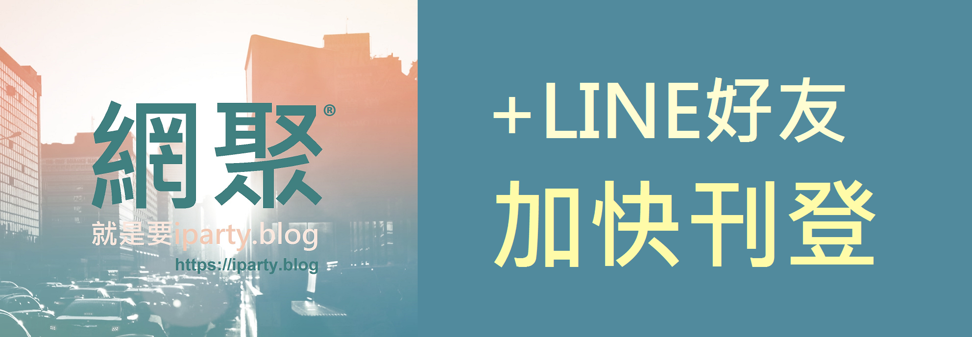 網聚® iparty.blog +LINE好友 - 加快委託刊登