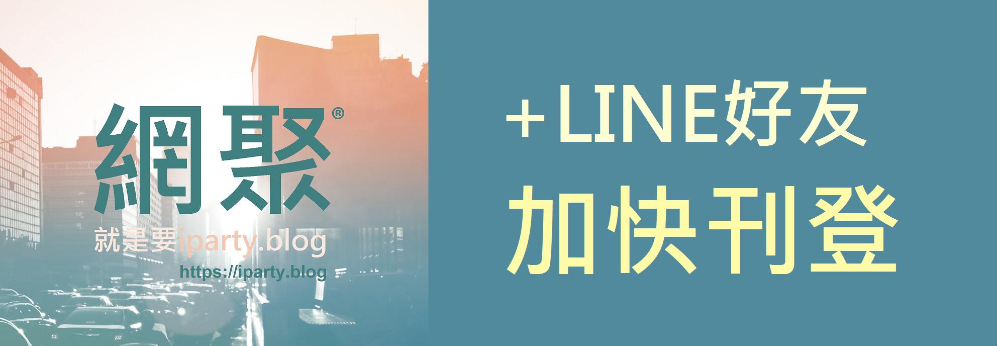 網聚® iparty.blog +LINE好友 - 加快委託刊登