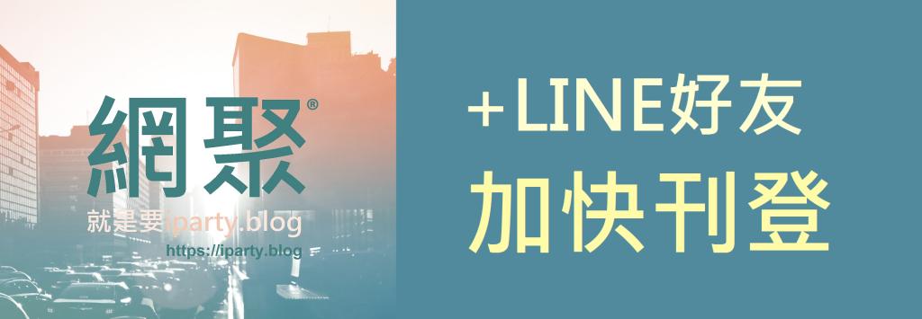 +LINE好友 - 加快刊登