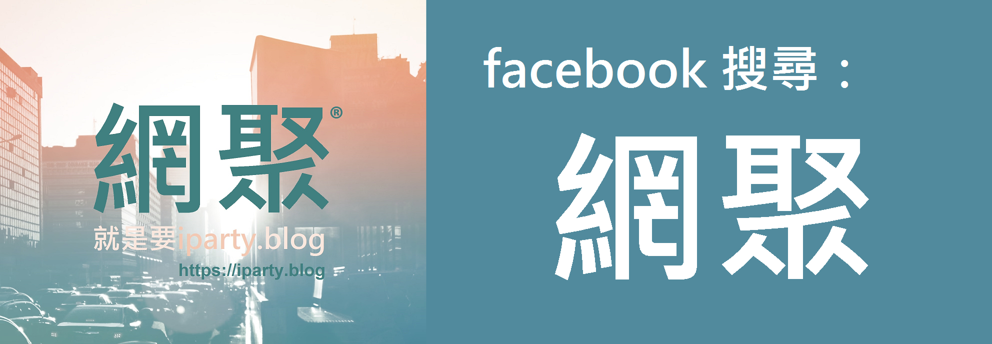 facebook 臉書搜尋:網聚