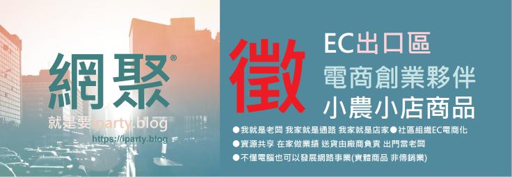 徵 EC出口出老闆 電商創業夥伴
