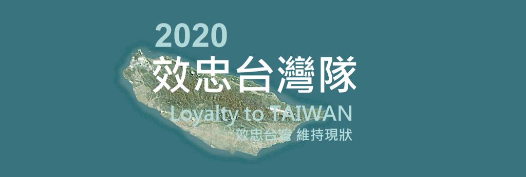 加入2020效忠台灣隊