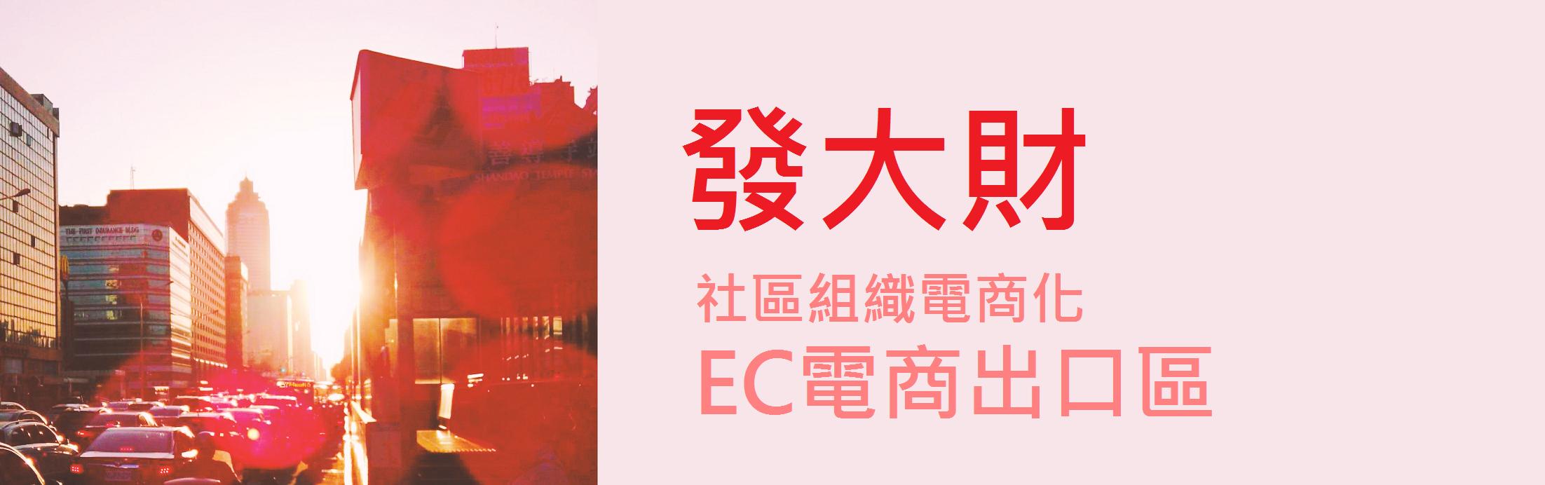 網聚 發大財 社區組織電商化 EC電商出口區