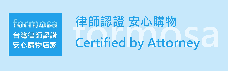 台灣律師認證 消費購物有保障