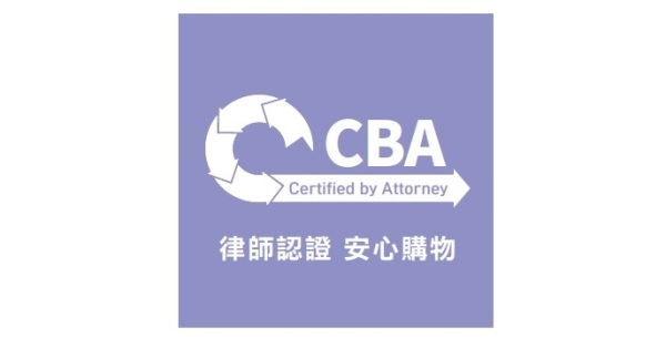 網聚iparty.blog電商律師認證安心購買